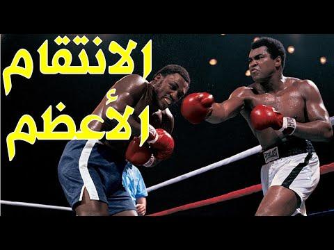 !!الانتقام الأقسى للأسطورة محمد علي من جو فريزر الذي أسقطه بالضربة القاضية في أصعب نزالات حياته