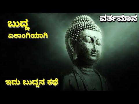 Xxx Mp4 Buddha Buddha Walk 39 S Alone ವರ್ತಮಾನ ಕ್ಷಮೆ ಬುದ್ಧನ ಕಥೆ Echo Kannada RKLJ Motivation 3gp Sex