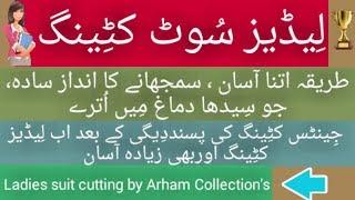 Ladies Suit Cutting Easy & Simple | Ladies Suit ki Cutting ka Aasan Tarika Urdu/Hindi Tutorial