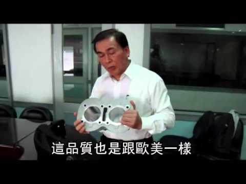 高級重機汽缸 來自台灣 年營業額10億