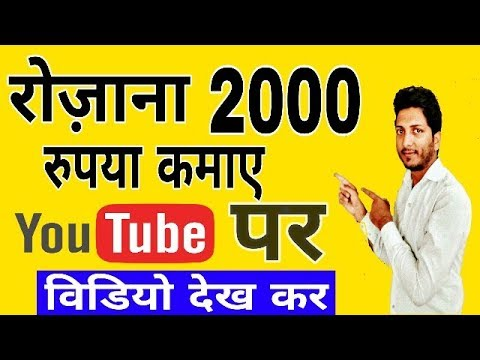 Daily Earn 2000 rupees through watching youtube video