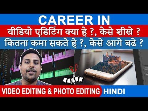 career in video editing & photo editing in india hindi