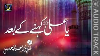 New Manqabat Mola Ali 2017 - Ya Ali Kehnay K Baad - Farooq Ahmed Alhussaini - R & R by STUDIO 5.