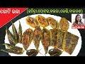 Odia Goti bhaja ( Chachindra,patala,Kalara, Bhendi, Baigana) | Vegetable Masala Tawa fry