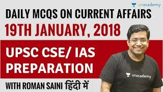 19th January 2018 - Daily MCQs on Current Affairs - हिंदी में जानिए for UPSC CSE/ IAS Preparation