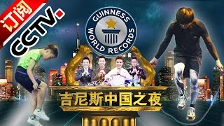 【官方整片超清版】《吉尼斯中国之夜》20160208 Guinness China Night - 《2016吉尼斯中国之夜》 20160208 | CCTV