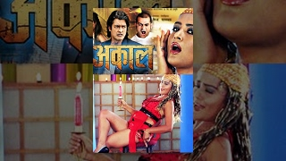 AKAAL 'अकाल ' | Latest Nepali Full Movie | Ft. Rajesh Hamal, Rekha Thapa, Nir Shah