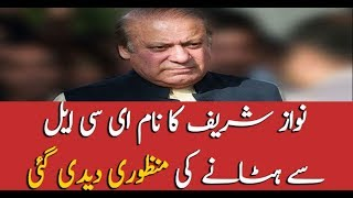 Government allows removal of Nawaz