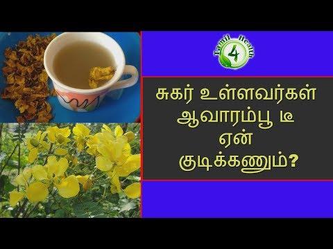 ஆவாரம்பூ டீ சுகர் உள்ளவர்கள் ஏன் குடிக்கணும் தெரியுமா? aavaram poo tea for diabetes