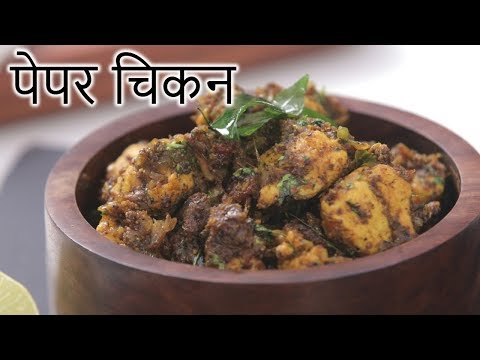 पेपर चिकन - Pepper Chicken in Hindi - Restaurant Style Pepper Chicken Dry - Chicken Kali Mirch