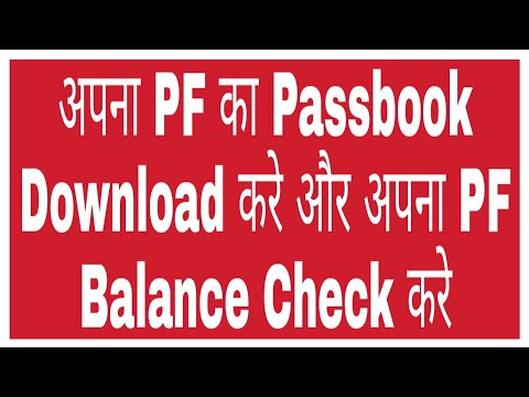 PF ePassbook || DOWNLOAD PF PASSBOOK || PF STATEMENT