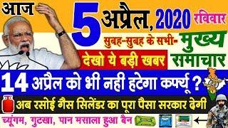 Today Breaking News ! आज 5 अप्रैल  2020 के मुख्य समाचार, PM Modi news, GST, sbi, petrol, gas, Jio, 5