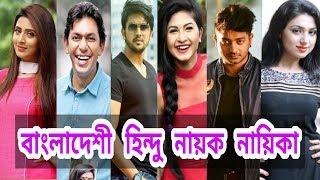আপনি কি জানেন? বাংলাদেশের ১০ জন হিন্দু নায়ক নায়িকা কারা? Top 10 Bangladeshi Hindu Actor & Actress