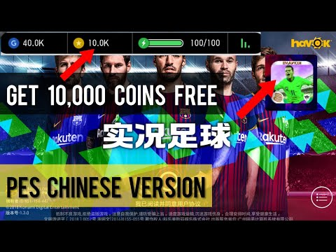 How to get 10k Coins free in PES Chinese version - PES 2018 Mobile (Full procedure)