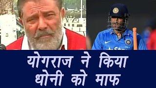 Yograj Singh forgives MS Dhoni for his evil against Yuvraj Singh | वनइंडिया हिन्दी