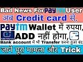 You Can not Add Money to Paytm Wallet Using Credit card || You Can't Transfer money to Bank Account