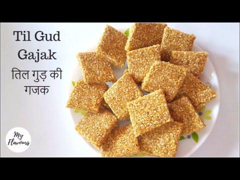 Gajak Recipeतिल गुड़ की गजक बनाने की सबसे आसान विधि Til ki Chikki/Til Barfi/Til Gajak recipe in Hindi