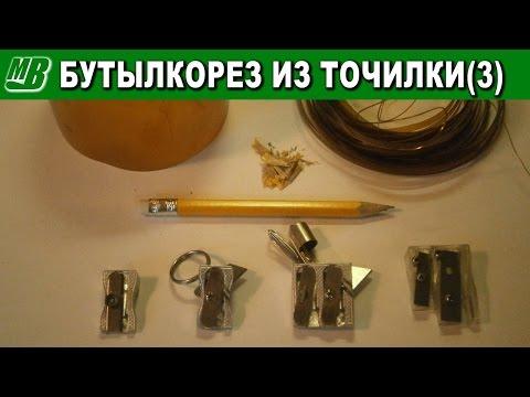 Бутылкорез из точилки для карандашей. Версия 3.0 DIY Plastic bottles cutter. Pencil sharpener