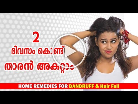 🙆Dandruff Treatment at home in Malayalam-Dandruff Removal Home Remedies-താരന്‍ -Ethnic Health Court