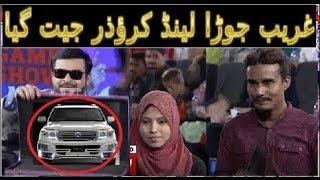 GHAREEB Couple Ny Land Cruiser Kaisy Jeeti   Game Show Aisay Chalay Ga News Updates