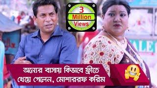 অন্যের বাসায় কিভাবে ফ্রীতে খেয়ে গেলেন মোশাররফ করিম, দেখুন - Bangla Funny Video - Boishakhi TV Comedy