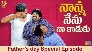 Nanna Nenu Na Koduku || Father's day special episode  || Bumchick Babloo || Tamada Media