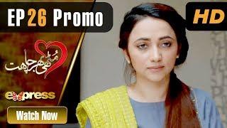 Pakistani Drama   Muthi Bhar Chahat - Episode 25 Promo   Express TV Dramas   Resham, Agha Ali, Usman