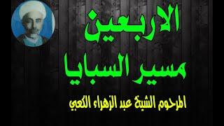 #x202b;القصه الكامله لمسير سبايا الحسين الى الكوفه والشام  ورجوعهم الى كربلاء الشيخ   عبد الزهراء الكعبي#x202c;lrm;