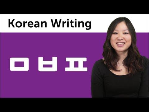 Korean Alphabet - Learn to Read and Write Korean #6 - Hangul Basic Consonants ㅁ,ㅂ,ㅍ