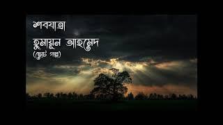 chaya golpo Videos - 9tube tv