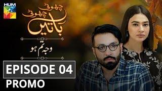 Wajah Tum Ho Episode #04 Promo Choti Choti Batain HUM TV Drama
