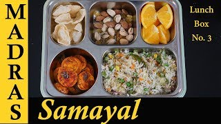 Lunch Box Recipe in Tamil | Vegetable Rice with Spicy Egg Roast | Lunch box ideas in Tamil