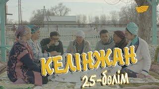 «Келінжан» 25-бөлім \ «Келинжан» 25-серия