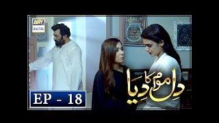 Dil Mom Ka Diya Episode 18 - 23rd October 2018 - ARY Digital Drama