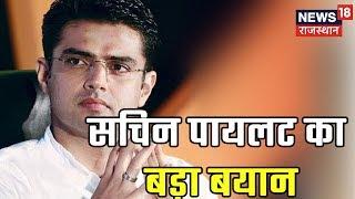 Download सरकार बनाने को लेकर Deputy CM Sachin Pilot का बड़ा बयान | NEWS18 UPDATE Video