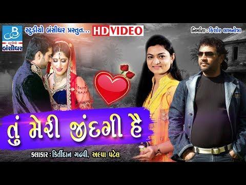 Xxx Mp4 Kirtidan Gadhvi In તું મેરી ઝીંદગી હૈ Hindi Love Songs By Kirtidan Gadhvi And Alpa Patel 3gp Sex