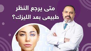 متي تعود الرؤية طبيعية بعد عمليات التصحيح بالليزر   دكتور أشرف سليمان مدرس طب و جراحة العيون
