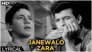 Janewalo Zara Mudke Dekho Mujhe | Lyrical Song | Dosti Hindi Movie (1964) | Mohammed Rafi Hit Songs