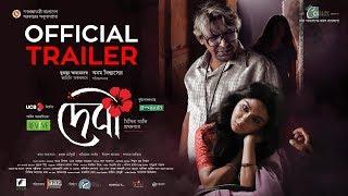 Debi Official Trailer , Jaya Ahsan , Chanchal , Animesh , Iresh , Sabnam , Anam Biswas , Jaaz 2018