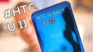 HTC U11 Dopo 24H | HTC IS BACK