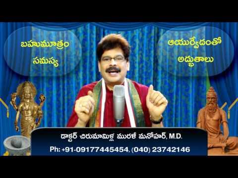 Frequent Urination, Sure Remedy in Telugu by Dr. Murali Manohar Chirumamilla, M.D. (Ayurveda)