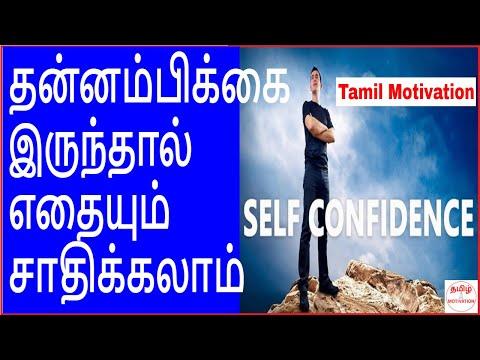 Power of self confidence tamil தன்னம்பிக்கை இருந்தால் எதையும் சாதிக்கலாம் Tamil Motivation Nambikkai