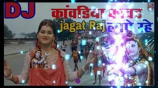 3 11 MB] Download Kawadiya kawad laye rahe DJ remix bam bhole