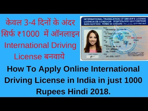 How To Apply Online International Driving License in India in just 1000 Rupees Hindi 2018.