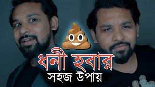 Bangla New Funny Video | Dhoni Hobar Shohoj Upay | Raseltopu 2018