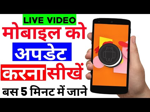 Mobile Update Kese Karte Hai ? How To Update Phone in New Version