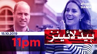 Samaa Headlines - 11PM - 15 October 2019