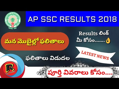 AP SSC RESULTS 2018 👌 || AP SSC RESULTS LINK 2018 👍 || AP SSCAP APP  DOWNLOAD RESULTS 2018 🤗 🤔✍️