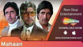 Mahaan [1983] Amitabh Bachchan | Parveen Babi | Zeenat Aman | Waheeda Rehman | Movie Scene