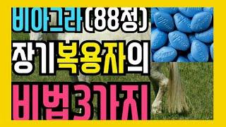 비아그라먹으면) 비아그라88정효능2년차복용법노하우3가지!!강하게?